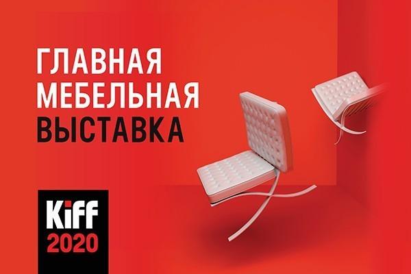 26 - 29 лютого у МВЦ м. Києва відбудеться головна меблева виставка KIFF 2020!